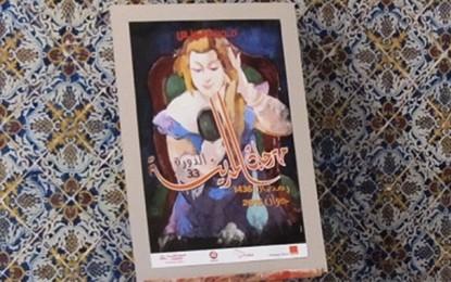 Le Festival de la Medina de Tunis brave les frontières