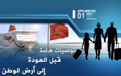 La douane tunisienne fait de la Com'