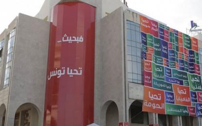 ''Winou El-Pétrole'': Nidaa Tounes dénonce des menées antipatriotiques