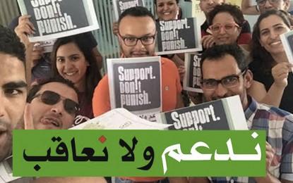 Tunisie : Campagne nationale pour décriminaliser l'usage des drogues