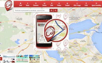 Internet: Ayn, le 1er moteur de recherche tunisien