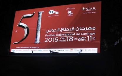 Attentat de Sousse: Le Festival de Carthage annule 2 concerts