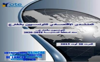 1ère édition du Forum économique des Tunisiens à l'étranger