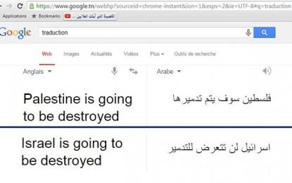 Google ne sait pas traduire en arabe «Israël is going to be destroyed»