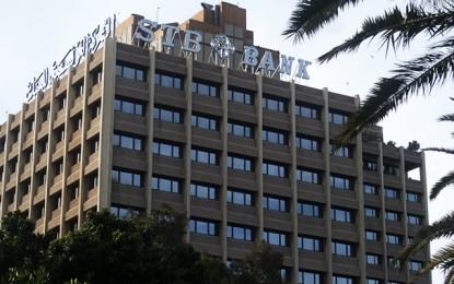STB : Les dépôts en hausse de 1,07% (1er semestre 2017)