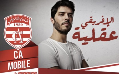 Ooredoo et le Club africain lancent l'offre CA mobile