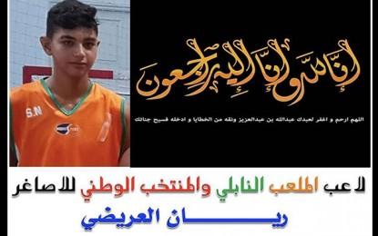 Nabeul : Décès du jeune basketteur Rayan Aridhi