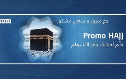 Promo Hajj de Tunisie Telecom : Appel des pèlerins aux meilleurs tarifs!