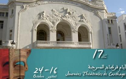 Théâtre : Programme de la 17e session des JTC 2015 (vidéo)