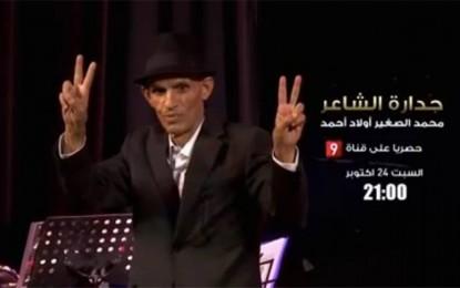 L'hommage à Sghaier Ouled Ahmed ce soir sur Attassia TV (vidéo)