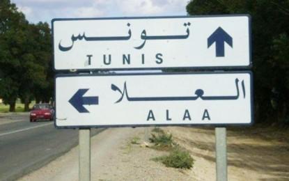 El-Âlaa : Un élève tente de se suicider à cause de 3 jours de renvoi