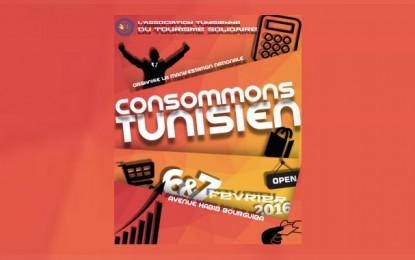 L'ATTS pour la promotion du 100% tunisien