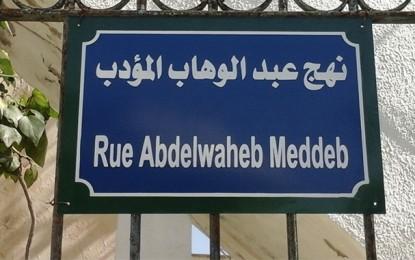 Rue Abdelwahab Meddeb à El-Omrane