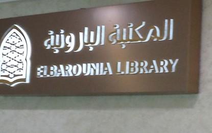 Djerba : Renaissance de la bibliothèque Al Barounia