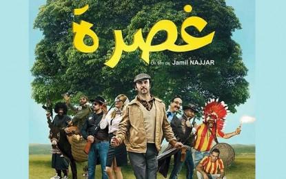 Festival de Louxor : Grand Prix du Nil pour le film tunisien «Ghasra»