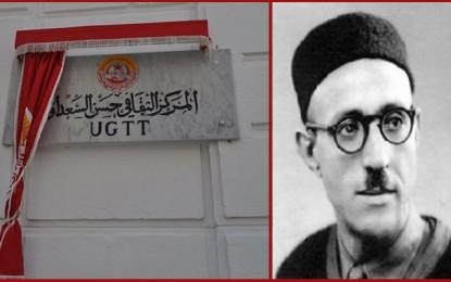L'UGTT inaugure le centre culturel Hassen Saadaoui