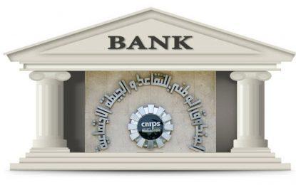 Sécurité sociale : Et si on bancarisait la CNRPS ?