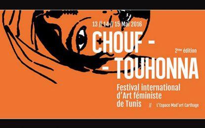 Mad'art Carthage : 2e édition du Festival d'art féministe de Tunis