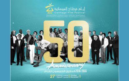 L'affiche des JCC 2016 dévoilée demain à Cannes