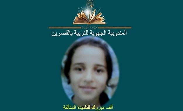 Une élève de Kasserine à l'Olympiade internationale de mathématiques Kasserine-eleve-Lycée-pilote-olympiade-maths-Nawress-Khemissi-