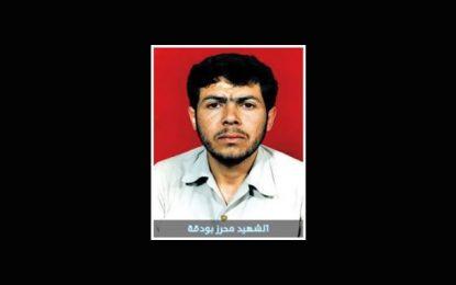 Ennahdha : Mehrez Boudegga, un terroriste sur la liste des martyrs