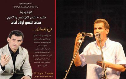 Commémoration: 40e jour de la mort de Sghaier Ouled Ahmed