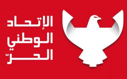 Mahdia : Démission collective des membres de l'UPL