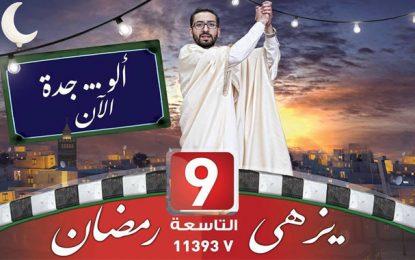 Ben Ali a suivi ''Allo Jeddah'' sur Attessia TV
