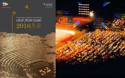 Le programme du 52e Festival international de Carthage