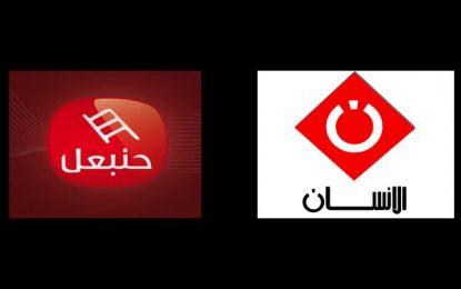 Télévision : La Haica sanctionne les chaînes Hannibal et Al-Insen