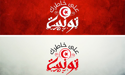Tunisien action citioyenne