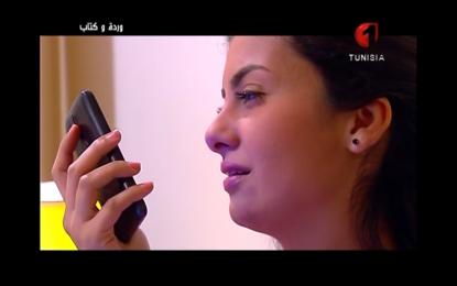Warda w Kteb épisode 18 – Watania TV