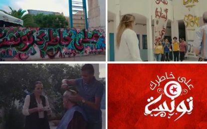 Ala Khatrek Tounsi: Initiative citoyenne pour raviver la fierté des Tunisiens
