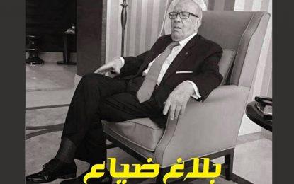 Winou Bajbouj : Le président Caïd Essebsi affole la toile