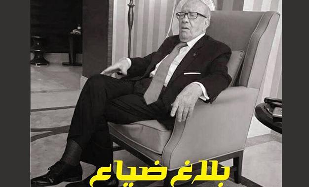 Winou Bajbouj : Le président Caïd Essebsi affole la toile Aid-abs-Beji-Caid-Essbsi
