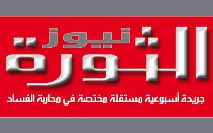 Plainte contre Athawra News pour entrave au travail des juges