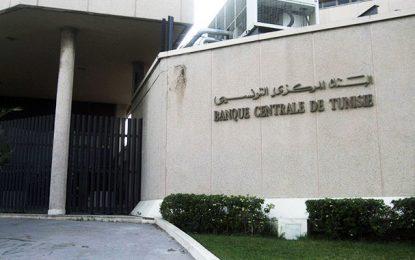 Maintien du taux d'intérêt directeur de la Banque centrale de Tunisie