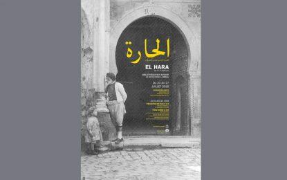 Dar Ben Achour : Gros plan sur El-Hara, le quartier des juifs de Tunis