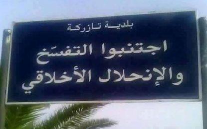 Islamisme rampant : A Tazarka, la municipalité veille sur les bonnes moeurs
