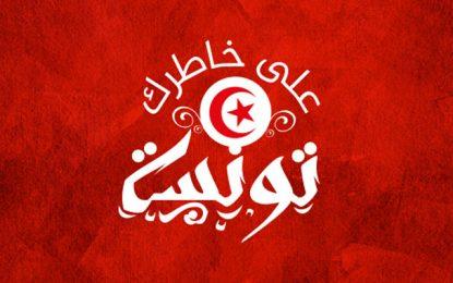 L'initiative Ala khatrek Tounsi lance sa plateforme internet