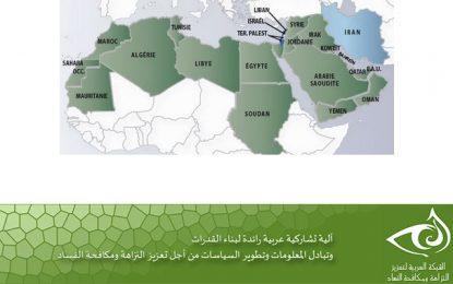 Conférence à Tunis Réseau arabe pour l'intégrité et contre la corruption