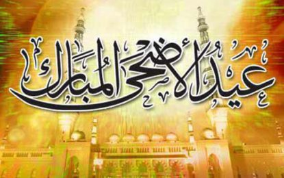 Congé de l'Aïd Al-Idha : Les 12 et 13 septembre