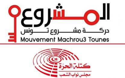 Assemblée : Le groupe Al-Horra rebaptisé Machrou Tounes