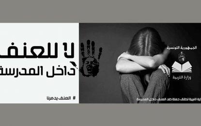 Concours de sensibilisation des élèves à la violence à l'école