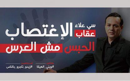 Plainte contre Ala Chebbi et appel au boycott de ''Andi Manqollek''