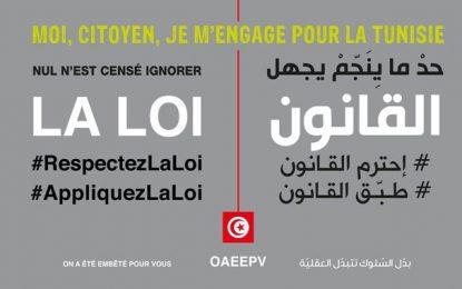 Campagne citoyenne: #RespectezLaLoi #AppliquezLaLoi