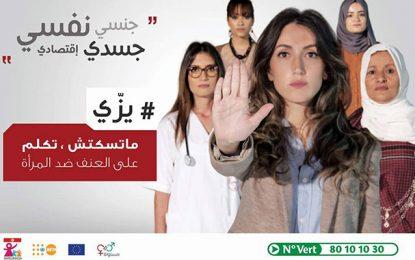 Tunisie : Un N° vert pour dénoncer les violences contre les femmes