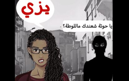 Harcèlement sexuel : La Tunisie s'engage dans une campagne internationale