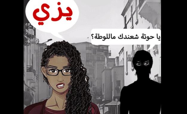harcelement-tunisie