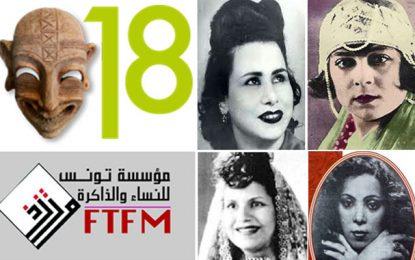 JTC 2016 : Hommage aux pionnières du théâtre tunisien
